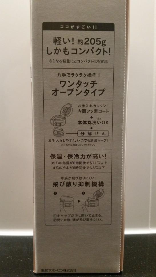 Japanese text on zojirushi travel mug box